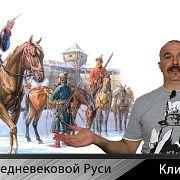 Пехота Средневековой Руси