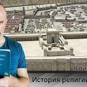 История религии  Часть 4.  Политеизм Израиля