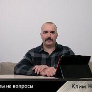 Клим Жуков. Ответы на вопросы. Часть 2