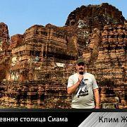 Клим Жуков.  Аюттайя -  древняя столица Сиама
