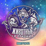 Выпуск 92. Капитан Хымн