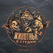 Выпуск 93. Трезвая Дивизия