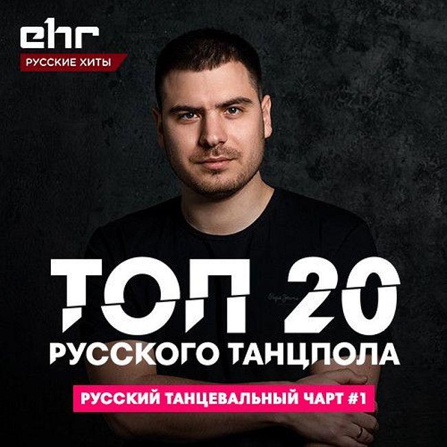 Топ 20 Русского Танцпола @ EHR Русские Хиты 13.04.2018