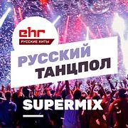 Макс Барских - Сделай громче (EHR Super Mix)
