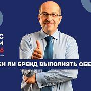 Игорь Манн | Бренд и его обещание | Университет СИНЕРГИЯ