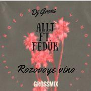Элджей & Feduk - Розовое вино(Reybel Remix)