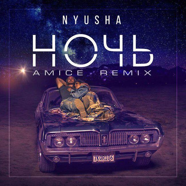 NYUSHA - Ночь (Amice Remix)