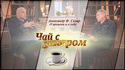 """""""Чай с Захаром"""": Александр Ф. Скляр. О времени и о себе"""