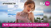 Чем удивила Наталья Водянова?