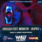Лобода feat. MONATIK - Жарко (Frost & Robby Mond Remix)