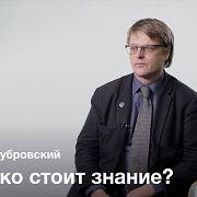 Академические права и свободы — Дмитрий Дубровский