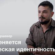 Конструктивистские исследования этничности  Евгений Варшавер