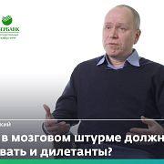 Мозговой штурм — Сергей Яголковский