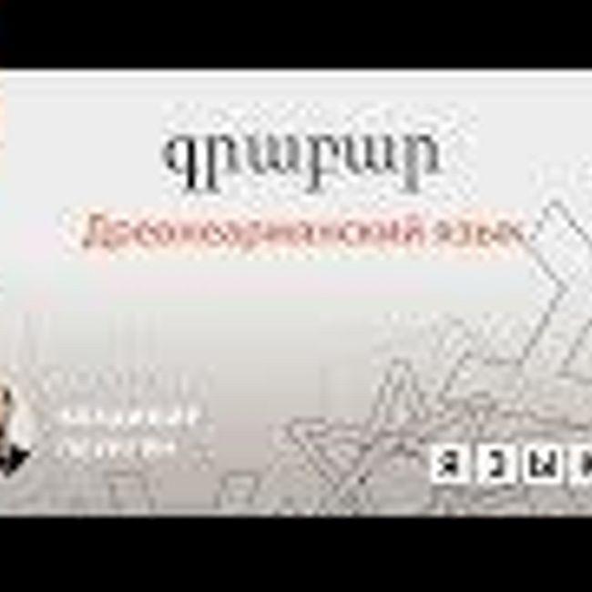 Древнеармянский язык