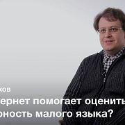 Языки России в интернете — Борис Орехов