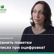 Цифровые издания и семантическая разметка — Анастасия Бонч-Осмоловская