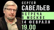 Сергей Савельев. Открытая встреча в Москве