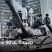 Словарь 90-х: базар