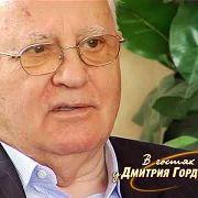 Горбачев о любви к Раисе Максимовне