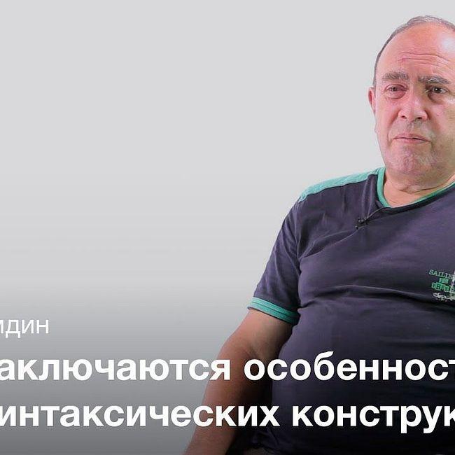 Микросинтаксис русского языка