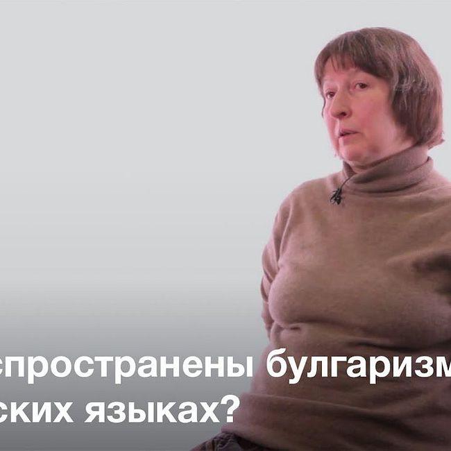 Булгарские заимствования в славянских языках