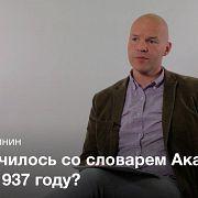 Идеология в словаре русского языка 1937 г.