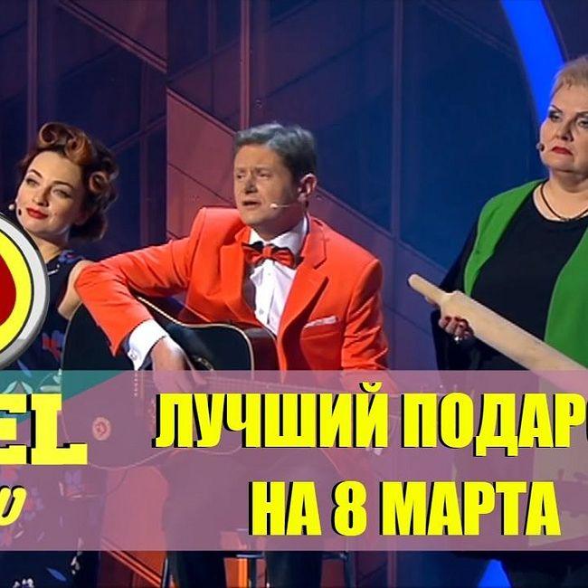 Дизель шоу - с 8 марта: подравление от Евгения Сморыгина   Дизель студио, новинки