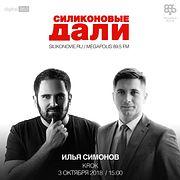 #130. Илья Симонов (KROK)