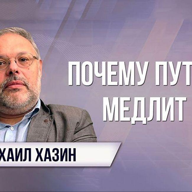 Михаил Хазин. 75% национального дохода России в офшорах