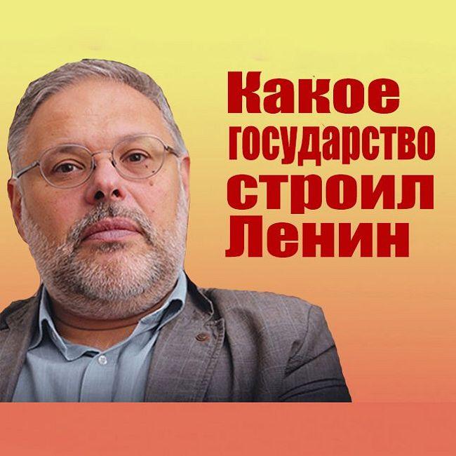 """Михаил Хазин. """"Какое государство строил Ленин"""""""