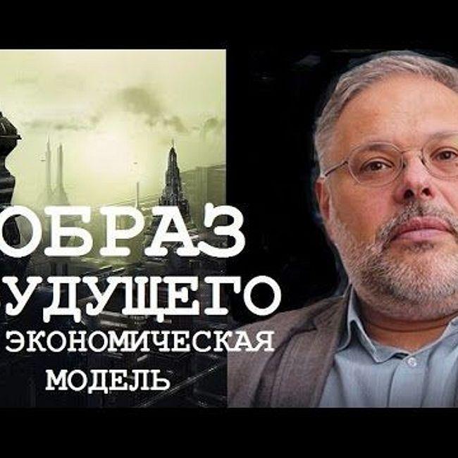 """Михаил Хазин. """"Образ будущего и экономическая модель"""""""