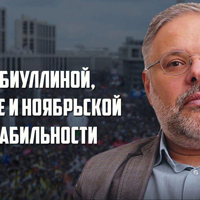 """Михаил Хазин.""""О Набиуллиной, Сталине и ноябрьской нестабильности"""""""