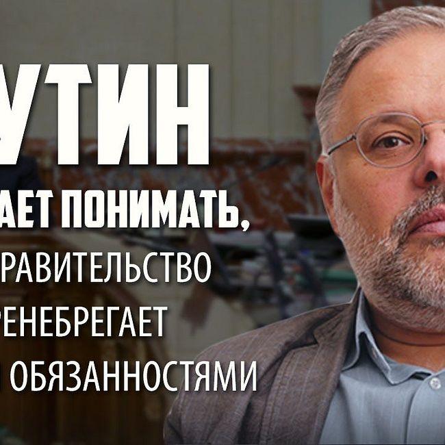 """Михаил Хазин. """"Путин начинает понимать, что правительство пренебрегает своими обязанностями""""."""