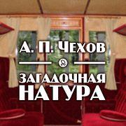 """А. П. Чехов """"Загадочная натура"""""""