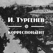 """И. Тургенев """"Корреспондент"""""""