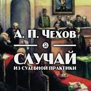 """А. П. Чехов """"Случай из судебной практики"""""""