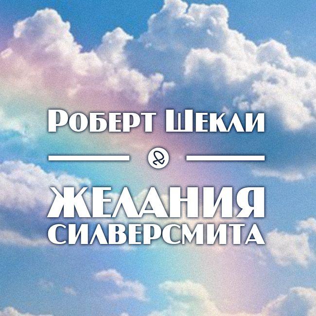 "Роберт Шекли ""Желания Силверсмита"""