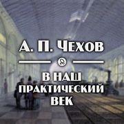 """А. П. Чехов """"В наш практический век"""""""