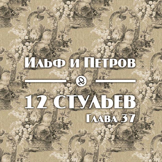 """Ильф и Петров """"12 стульев. Глава 37"""""""