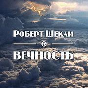 """Роберт Шекли """"Вечность"""""""