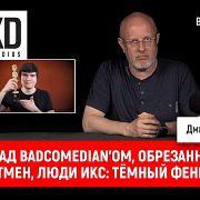 Суд над Badcomedian'ом, обрезанный Рокетмен, Люди Икс: Тёмный феникс | Синий Фил 295