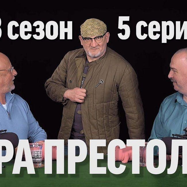 Игра престолов с Климом Жукариеном (сезон 8, серия 5) | Синий Фил 292