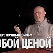 "Дмитрий Goblin Пучков про фильм ""Любой ценой"" | Синий Фил 281"