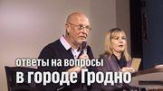 Ответы на вопросы в городе Гродно