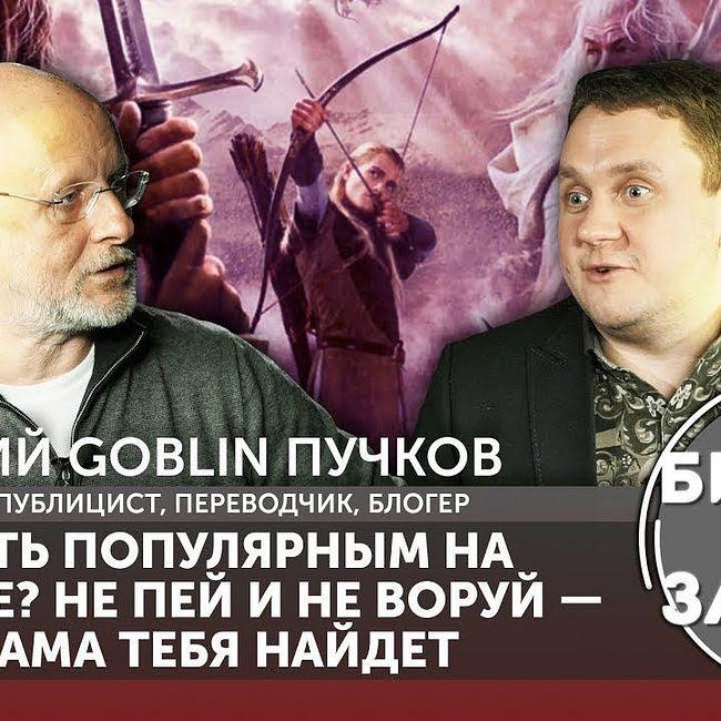 Дмитрий Goblin Пучков: Как стать популярным на Youtube?