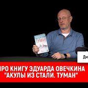 "Про книгу Эдуарда Овечкина ""Акулы из стали. Туман"""