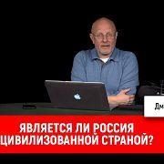 Является ли Россия цивилизованной страной?