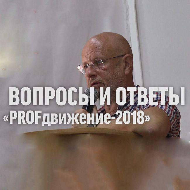 Вопросы и ответы на форуме «PROFдвижение-2018»