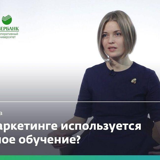 Влияние технологий на инструменты маркетинга — Анна Солодухина