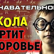 Врач честно: Как школа портит здоровье детям (Познавательное ТВ, Игорь Колотупов)